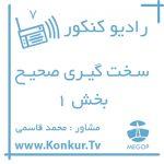 Radio konkur 07 1 150x150 - راهبرد هایی برای خواندن دروس اختصاصی کنکور