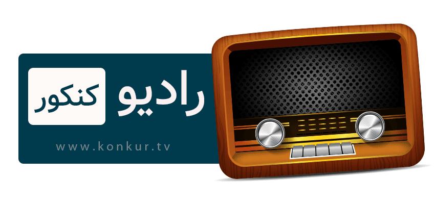 radio 1 - کنکور
